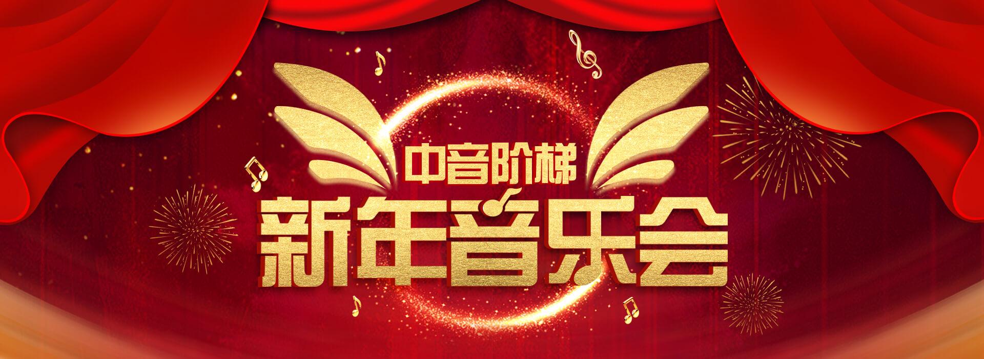 新年音樂會