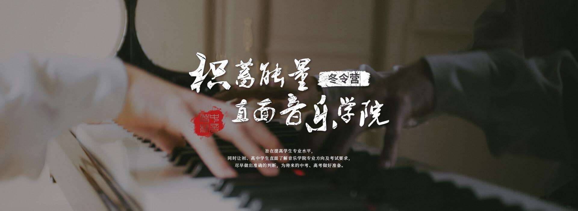聲樂藝考培訓